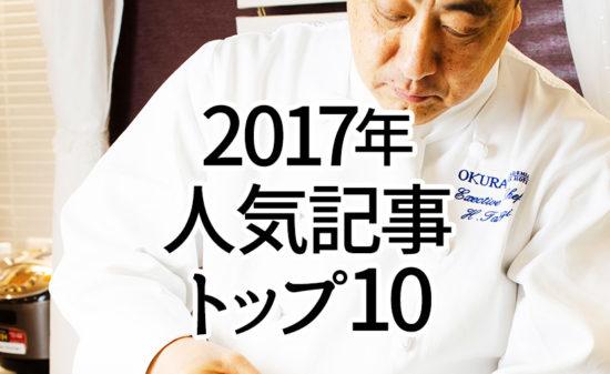 2017年人気記事トップ10