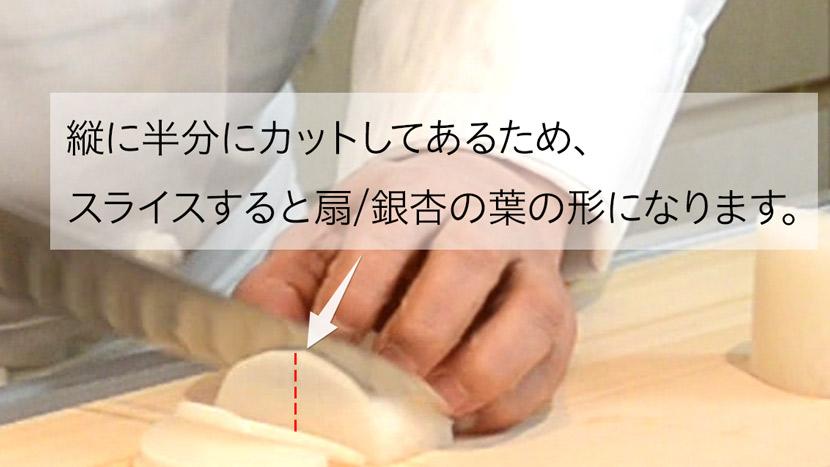 ムッシュ髙木シェフの料理の基本:扇切り・いちょう切り